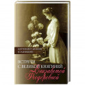 Встречи с Великой княгиней Елизаветой Феодоровной. Дневниковые записи. 1897-1918