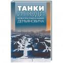 Танки и люди: «битвы в пути» главного инженера Демьяновича