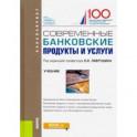 Современные банковские продукты и услуги. (Бакалавриат). Учебник