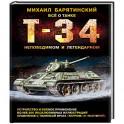 Т-34. Всё о танке непобедимом и легендарном