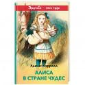 Алиса в Стране чудес (с иллюстрациями)