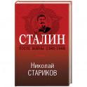Сталин. После войны (1945-1948). Книга 1