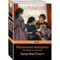 Маленькие женщины. Истории их жизней. Комплект из 2-х книг