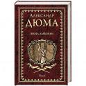 Эмма Лайонна. В 2-х томах. Том 2