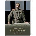Император Николай II. Отречения не было