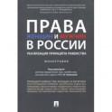 Права женщин и мужчин в России. Реализация принципа равенства. Монография