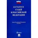 """""""О статусе судей в Российской Федерации"""" № 3132-1"""