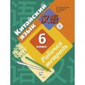 Китайский язык. Второй иностранный язык. 6 класс. Рабочая тетрадь