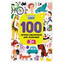 100 лучших упражнений для малышей 3 +