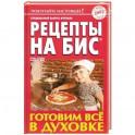 Рецепты на бис. Выпуск №3/2019. Готовим все в духовке