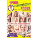 Эмоции и чувства. Учим английские слова. Развивающие карточки