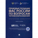 Правовые позиции ФАС России по вопросам тарифообразования. Практические комментарии (книга первая)