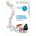 Ступени в музыку. Хрестоматия для фортепиано. Ступень первая. 1 класс ДМШ и ДШИ