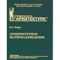 Архитектурное материаловедение. Гриф МО РФ