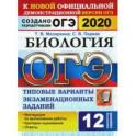 ОГЭ 2020. Биология. 12 вариантов. Типовые варианты экзаменационных заданий от разработчиков ОГЭ