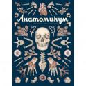 Анатомикум. Энциклопедия для детей