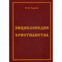 Энциклопедия христианства