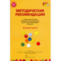 """Методические рекомендации к программе дошкольного образования """"Мозаика"""". Младшая группа. ФГОС ДО"""