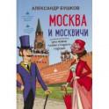 Москва и москвичи, или Новые тайны старого города
