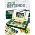 История Nintendo 1880-1991. Книга 2: Game&amp. Watch