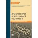 Европейское право интеллектуальной собственности. Основные акты Европейского Союза