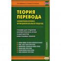 Теория перевода. Коммуникативно-функциональный подход