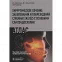 Хирургическое лечение заболеваний и повреждений желёз с основами сиалэндоскопии