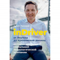 inDriver: От Якутска до Кремниевой долины. История создания глобальной технологической компании