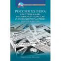 Россия XX века на страницах испанской прессы и в свидетельствах дипломатов