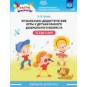 Расти, малыш! Музыкально-дидактические игры с детьми раннего дошкольного возраста (с 2 до 3 лет)