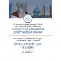 Основы ухода за пациентом в хирургической клинике