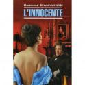 L'innocente / Невинный