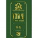 Мемуары. В 5-ти томах. Том 2. 1856-1957