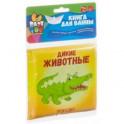 """Книга для купания Bondibon """"ДИКИЕ ЖИВОТНЫЕ"""" (ВВ3896)"""