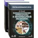 Фармакологические препараты в ветеринарной медицине. В 2-х томах