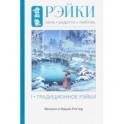 Рэйки: Сила, Радость, Любовь т1 Трад Рейки 2 изд.