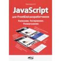 JavaScript для FrontEnd-разработчиков. Написание. Тестировние. Развертывание