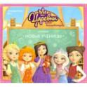 Царевны - Юные волшебницы Спецвыпуск №1