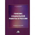 Генезис социальной работы в России