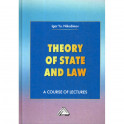 Theory of State and Law / Теория государства и права