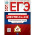 ЕГЭ-2020 Информатика и ИКТ. Типовые экзаменационные варианты. 20 вариантов