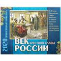 Век крестной славы России. Православный календарь на 2020 год