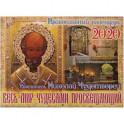 Весь мир чудесами просвещающий. Святитель Николай Чудотворец. православный календарь на 2020 год