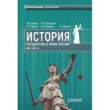История государства и права России 1861-1917 гг. Учебное пособие