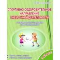 Спортивно-оздоровительное направление внеурочной деятельности. 3 класс. Развивающие задания