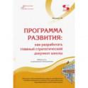 Программа развития. Как разработать главный стратегический документ школы