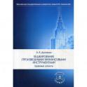 Хеджирование производными финансовыми инструментами: правовые аспекты