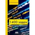 1400 задач по программированию