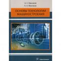 Основы технологии машиностроения