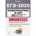 ЕГЭ-2020. Информатика и ИКТ. 20 тренировочных вариантов